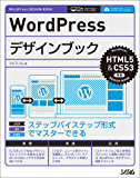 WordPressデザインブック HTML5&CSS3準拠