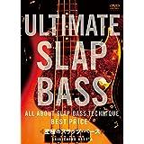 至極のスラップ・ベース BEST PRICE 1900 [DVD]