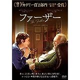 ファーザー [DVD]