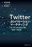"Twitter カンバセーション・マーケティング--ビジネスを成功に導く""会話""の正体 (日本経済新聞出版)"