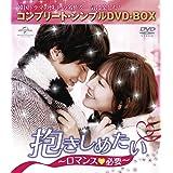 抱きしめたい~ロマンスが必要~ (コンプリート・シンプルDVD‐BOX5,000円シリーズ)(期間限定生産)