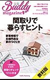 間取りで暮らすヒント: 家事時短で夫婦円満な家のつくり方 かえる家づくりメソッド