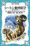 シートン動物記 (2) 岩地の王さま ほか (講談社青い鳥文庫)