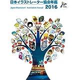 日本イラストレーター協会年鑑2016