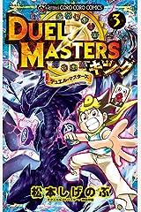 デュエル・マスターズ キング(3) (てんとう虫コミックス) Kindle版