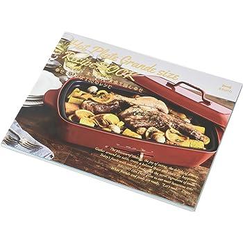 BRUNO ホットプレート グランデサイズ レシピブック パーティー 料理 グランデ専用 レシピ本 ブルーノ イデアインターナショナル