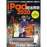iPad超活用術2020 (エイムック 4550)
