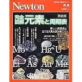 Newton別冊『完全図解 元素と周期表 新装版』 (ニュートン別冊)