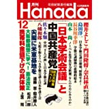 月刊Hanada2020年12月号