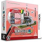 A列車で行こう3D NEO ビギナーズパック - 3DS