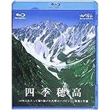 ブルーレイ 四季穂高 BD (<DVD>)