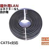 屋外用 LANケーブル 自作用 屋外対応 防水 アウトドア CAT5e 屋外仕様 2重被覆 難燃性 耐候性 高耐久 (100M)