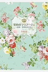 誓約のマリアージュ~庭師・葉崎拓也の恋~ (LINGERING LOVE) Kindle版