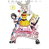 干支天使チアラット (1) (リイドカフェコミックス)