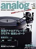 analog(アナログ) 2017年 07 月号