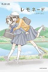 レモネード (マイクロマガジン・コミックス) Kindle版