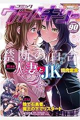 コミックヴァルキリーWeb版Vol.90 (ヴァルキリーコミックス) Kindle版