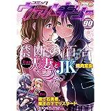コミックヴァルキリーWeb版Vol.90 (ヴァルキリーコミックス)