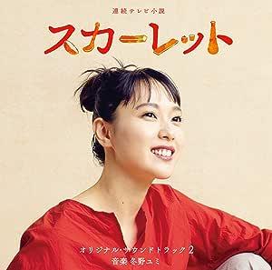 連続テレビ小説「スカーレット」オリジナル・サウンドトラック2