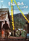 あの頃映画 幸福の黄色いハンカチ デジタルリマスター2010 [DVD]