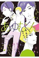あゆむくん 【電子限定特典付き】 (バンブーコミックス Qpaコレクション) Kindle版