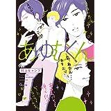 あゆむくん 【電子限定特典付き】 (バンブーコミックス Qpaコレクション)