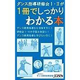ダンス指導研修会Ⅰ・Ⅱが1冊でしっかりわかる本