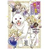 八歳から始まる神々の使徒の転生生活(4) (ガンガンコミックス UP!)