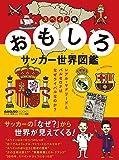 おもしろサッカー世界図鑑スペイン編 (ELGOLAZO BOOKS)
