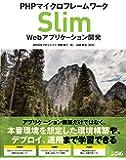 PHPマイクロフレームワーク Slim Webアプリケーション開発
