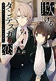 椅子職人ヴィクトール&杏の怪奇録(1)欺けるダンテスカの恋 (ウィングス・ノヴェル)