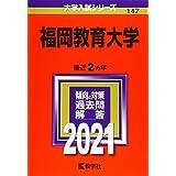 福岡教育大学 (2021年版大学入試シリーズ)