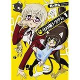 化け猫システム 1巻 (ガムコミックスプラス)