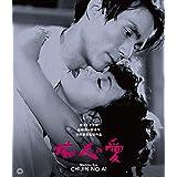 痴人の愛(1949) 修復版 [Blu-ray]