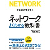 ネットワークがよくわかる教科書