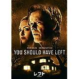 レフト ー恐怖物件ー [DVD]
