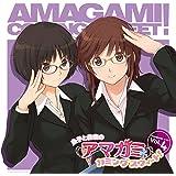 ラジオCD 「良子と佳奈のアマガミ カミングスウィート!」vol.4