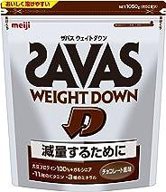 Meiji Savas Weight Down, Chocolate Flavor, (50 ct.), 2.3 lbs.(1,050 g)