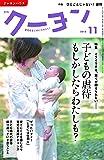 月刊クーヨン 2018年 11月号 [雑誌]