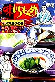 味いちもんめ(28) (ビッグコミックス)