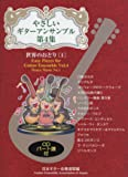 GG538 やさしいギターアンサンブル 第4集 世界のおどり[1] CDパート譜付 日本ギター合奏連盟・編