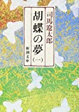 胡蝶の夢(一) (新潮文庫)