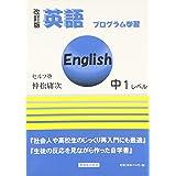 英語プログラム学習 中1レベル