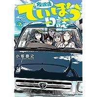 放課後ていぼう日誌 7 (7) (ヤングチャンピオン烈コミックス)