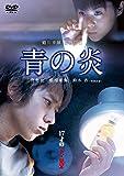 青の炎 [DVD]