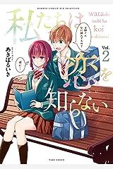 私たちは恋を知らない【カラー増量版】 (2) (バンブーコミックス WINセレクション) Kindle版