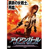 アイアンガールULTIMATE WEAPON [DVD]
