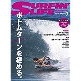 サーフィンライフ 2020年9月号 (2020-08-08) [雑誌]
