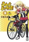 ろんぐらいだぁす!(3) 新装版 (単行本コミックス)