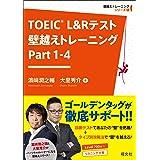TOEIC L&Rテスト 壁越えトレーニング Part 1-4 (壁越えトレーニングシリーズ)
